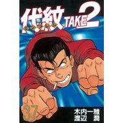 代紋TAKE2 37(ヤングマガジンコミックス) [電子書籍]