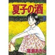 夏子の酒(3)(講談社) [電子書籍]