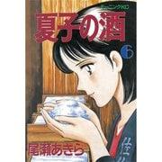 夏子の酒(6)(講談社) [電子書籍]
