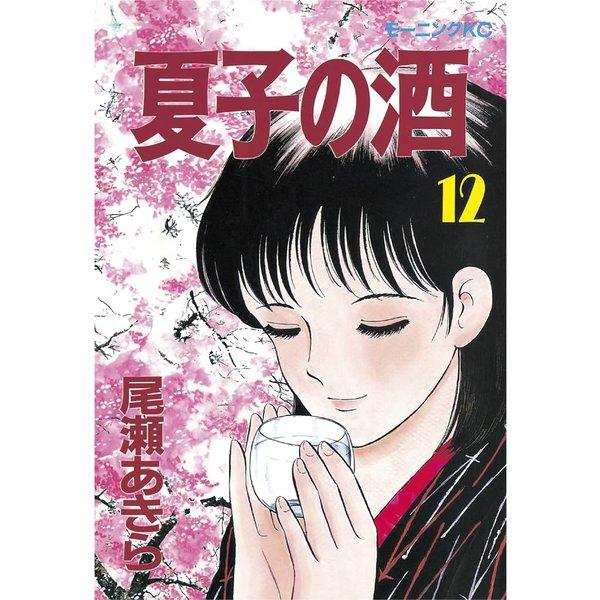 夏子の酒(12)(講談社) [電子書籍]