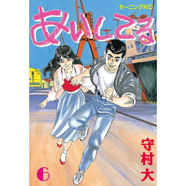 あいしてる(6)(講談社) [電子書籍]