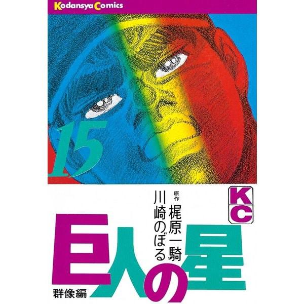 巨人の星(15)(講談社) [電子書籍]