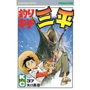 釣りキチ三平(37)(講談社) [電子書籍]