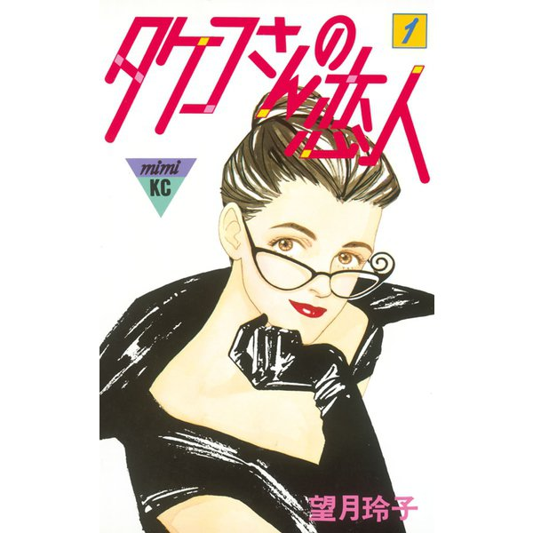 タケコさんの恋人(1)(講談社) [電子書籍]