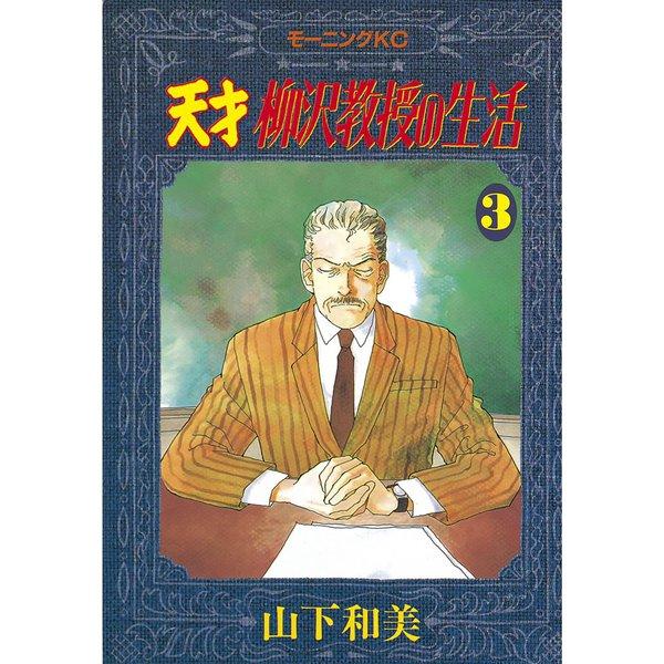 天才柳沢教授の生活 3(モーニングKC) [電子書籍]