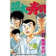 将太の寿司(12)(講談社) [電子書籍]
