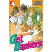 GetBackers奪還屋 4(少年マガジンコミックス) [電子書籍]