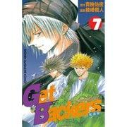 GetBackers奪還屋 7(少年マガジンコミックス) [電子書籍]