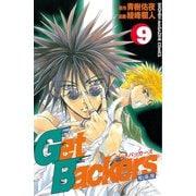 GetBackers奪還屋 9(少年マガジンコミックス) [電子書籍]