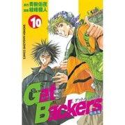 GetBackers奪還屋 10(少年マガジンコミックス) [電子書籍]