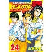 ゴッドハンド輝 24(講談社) [電子書籍]