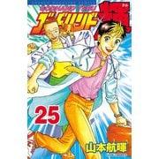 ゴッドハンド輝 25(講談社) [電子書籍]