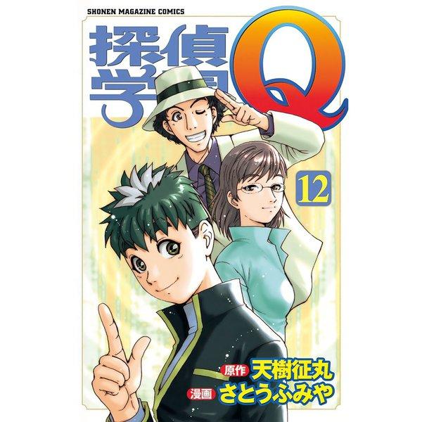 探偵学園Q(12)(講談社) [電子書籍]