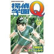 探偵学園Q 17(少年マガジンコミックス) [電子書籍]