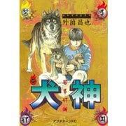 犬神(1)(講談社) [電子書籍]