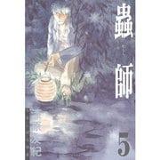 蟲師 5(アフタヌーンKC) [電子書籍]