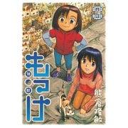 もっけ(勿怪) 3(アフタヌーンKC) [電子書籍]