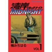 湾岸MIDNIGHT 1(ヤングマガジンコミックス) [電子書籍]