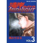 湾岸MIDNIGHT 3(ヤングマガジンコミックス) [電子書籍]