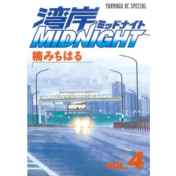 湾岸MIDNIGHT 4(ヤングマガジンコミックス) [電子書籍]