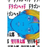 ドラゴンヘッド 1(ヤンマガKCスペシャル) (ヤンマガKC) [電子書籍]