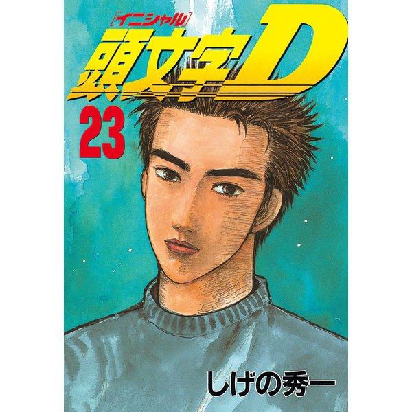 頭文字D 23(講談社) [電子書籍]