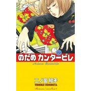 のだめカンタービレ #1(講談社コミックス) [電子書籍]