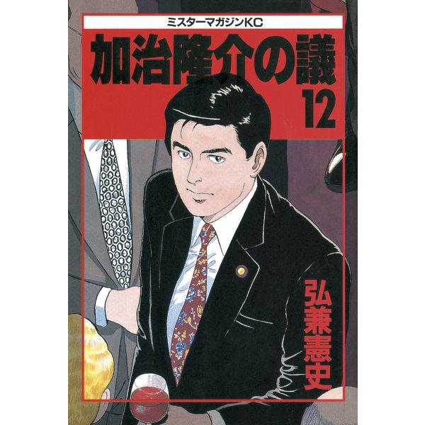 加治隆介の議(12)(講談社) [電子書籍]