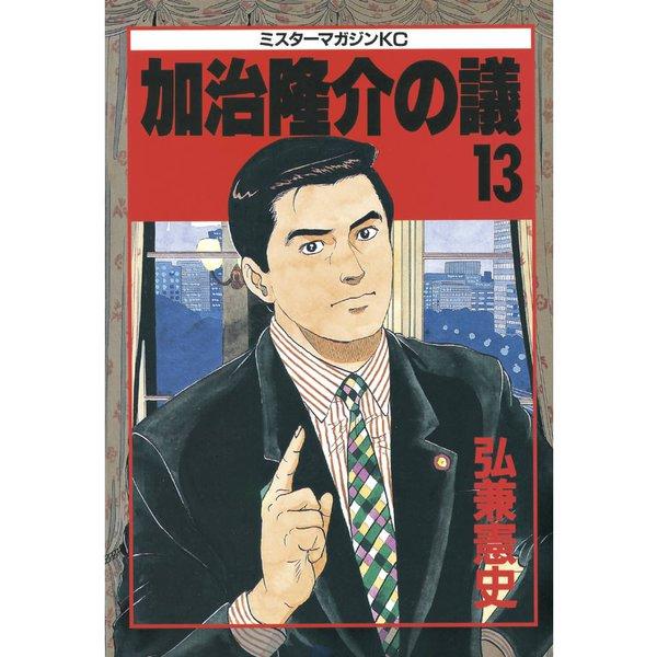 加治隆介の議(13)(講談社) [電子書籍]