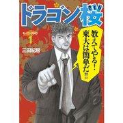 ドラゴン桜 1(モーニングKC) [電子書籍]