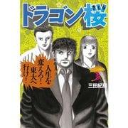 ドラゴン桜 3(モーニングKC) [電子書籍]
