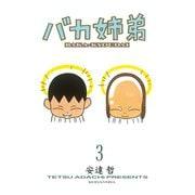 バカ姉弟 3(ヤンマガKCデラックス) (ヤンマガKC) [電子書籍]