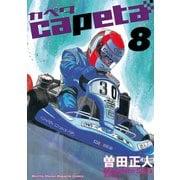 capeta(カペタ) 8(講談社コミックス) [電子書籍]