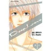 Deep Love ホスト(2)(講談社) [電子書籍]