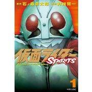仮面ライダーSPIRITS 1(マガジンZコミックス) [電子書籍]