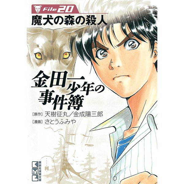 金田一少年の事件簿 File20(講談社) [電子書籍]