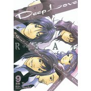 Deep Love (REAL)(9)(講談社) [電子書籍]