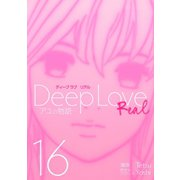 Deep Love (REAL)(16) アユの物語―(講談社) [電子書籍]