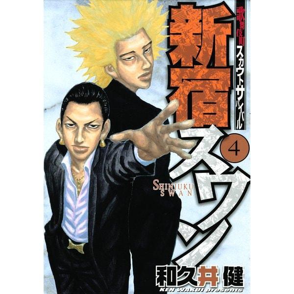 新宿スワン 4(ヤングマガジンコミックス) [電子書籍]