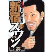 新宿スワン 14(ヤングマガジンコミックス) [電子書籍]