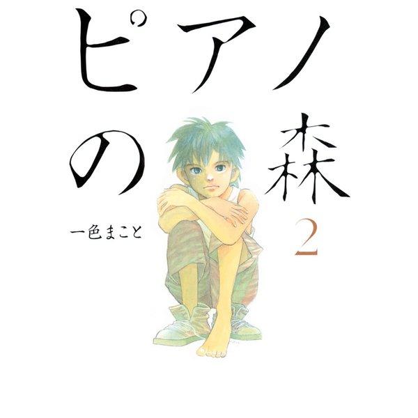 ピアノの森 2(モーニングKC) [電子書籍]