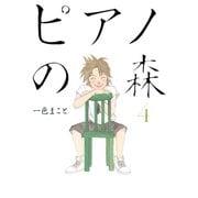 ピアノの森 4(モーニングKC) [電子書籍]