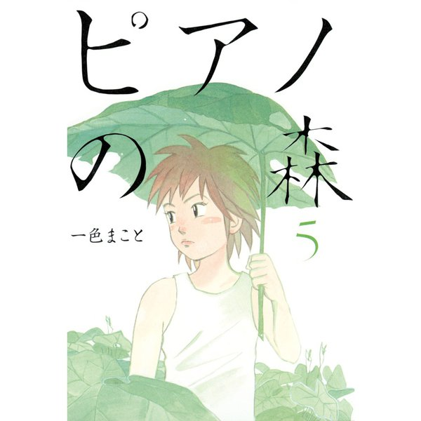 ピアノの森 5(モーニングKC) [電子書籍]