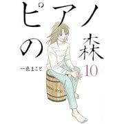 ピアノの森 10(モーニングKC) [電子書籍]