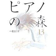 ピアノの森 13(モーニングKC) [電子書籍]