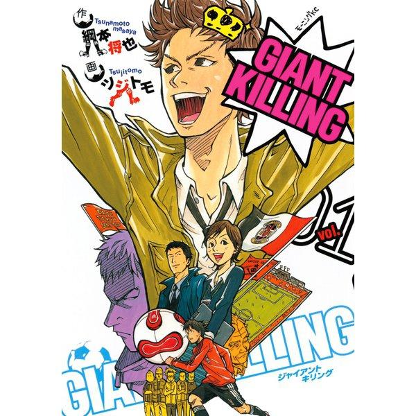 GIANT KILLING(1)(講談社) [電子書籍]