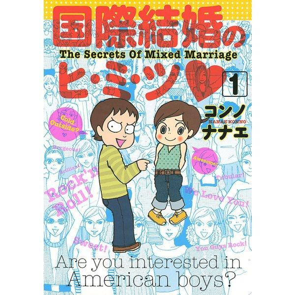 国際結婚のヒ・ミ・ツ 1(KCデラックス) [電子書籍]