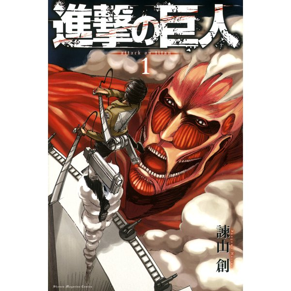 進撃の巨人 attack on titan(1)(講談社) [電子書籍]