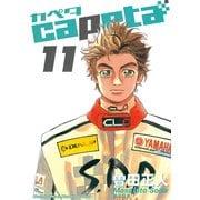 capeta(カペタ) 11(講談社コミックス) [電子書籍]