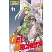 GetBackers奪還屋 11(少年マガジンコミックス) [電子書籍]